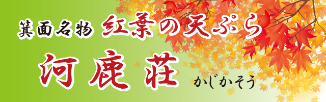 の 通販 もみじ 天ぷら 「もみじの天ぷら」食べた事ある?大阪で紅葉が食べられるんだって!